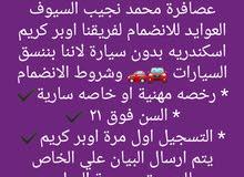 مطلوب رخصه مهنيه او خاصه نطاق اسكندرية فقط للانضمام لفريقنا اوبر كريم اسكندرية
