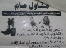 قص وتكسير الخرسانة المسلحة بدون اي اهتزازات