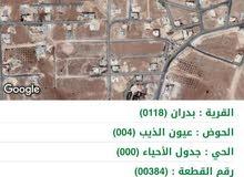 ارض للبيع شفا بدران عيون الذيب على شارعين مساحه 750م مطله وكاشفه بسعر 140الف