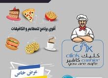 اقوى و ارخص برنامج كاشير للمطاعم و الكافيهات 900 ريال