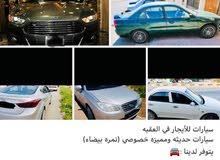 سيارات الاجار في العقبه في اقل السعار تبداء من 20 يومي سبوعي شهري و خصمات