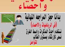 المراجعه النهائيه فى الرياضيات والاحصاء للمراحل الثانويه والمتوسطه