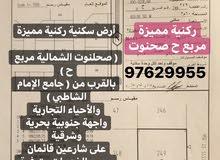 أرض ركنية صحنوت شمالية مربع ح بجوار جامع الامام الشاطبي موقع خدمي مميز
