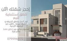 إستوديو إستثماري الجبييه بالقرب من الجامعة الأردنية