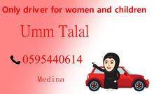 سائقه للنساء والاطفال فقط... للفرد الواحد 800.الشهر /0595440614