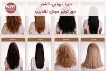 دورة لبروتين الشعر