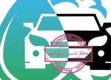 مطلوب عمال تنظيف سيارات ل محطة غسيل سيارات في غرب اربد