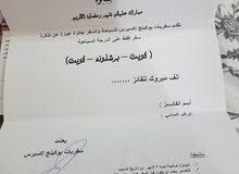 للبيع تذكرة سفر الى برشلونه من برنامج حليمه زاد ..