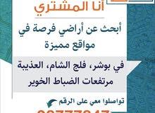 مطلوب أراضي في بوشر و الانصب و العوابي و الخوير و الغبرة و فلج الشام