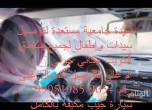 سيدة لتوصيل سيدات واطفال لجميع مناطق الكويت
