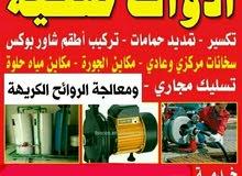 فني صحي وأدوات صحيه خدمه مميزه 24ساعه جميع المناطق