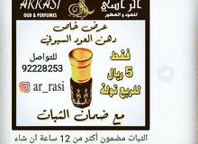 دهن العود السيوفي فقط 5 ريال.. مضمون