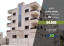 شقق مميزة للبيع من المالك مباشرة تبدأ الاسعار من 64.000 دينار