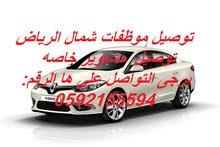 توصيل موظفات بالأتفاق الشهري او مشاوير خاصه شمال الرياض