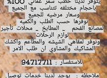 حطب سمر عماني للبيع لجميع الاستخدامات