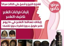 زيت الافغاني لجميع مشاكل الشعر مضمون ومجرب لحل مشاكل الشعر ومنها تساقط وانبات فراغات 10٪100