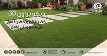 عشب صناعي بسعار  تعجبك لا يوفتك!!!
