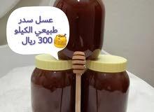 عسل سدر طبيعي 100٪