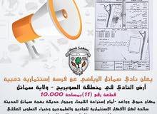 أرض نادي سمائل في منطقة الصويريج