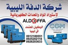 شركة الدفة الليبية لاستيراد مولدات الكهرباء مولدات كهرباء ممتازةً