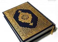 محفظ للقرآن الكريم والتربية الاسلامية 51319957