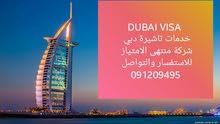 خدمات تاشيرة دبي من شركة منتهى الامتياز