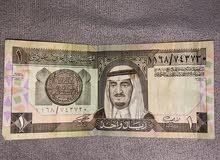 عملة سعودية قديمة نادرة من عام 1959