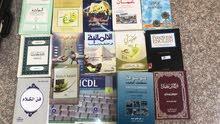 كتب مستعملة مجموعة