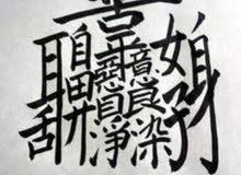 معلم ومدرس لغة صينية خبرة 8 سنوات في تعليم الاطفال والطلاب والتجار اللغة الصينية