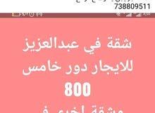 شقق السكنية+عبدالعزيز بيع وايجار