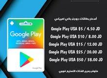 بطاقات جوجل بلاي بأفضل الأسعار متوفر جميع الفئات