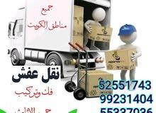 وانيت + هافلوري  لجميع خدمات النقل جمبع الاغراض والاثاث جميع مناطق الكويت