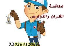 الصياد لمكافحة الحشرات والافات 0545409717