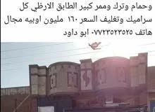 بيت 120 متر في بغداد حي اور مقابيل جامع الفردوس