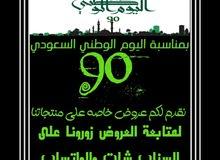 عروض اليوم الوطني السعودي ال90