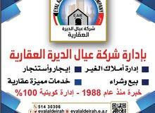 للبيع قسيمة  تجارية في شويخ مدخول21ألف دينار /خبرة بإدارة أملاك الغير