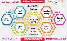 Bubbles Event Group لخدمات الفعاليات والمؤتمرات والخدمات اللوجستية