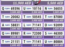 Special  Car number أرقام دبي مميزه للبيع