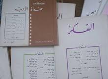 20 عدد مجلة الفكر التونسية