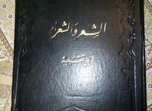 كتاب قديم جدا: الشعر و الشعراء لابن قتيبة