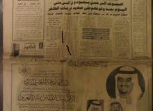 لعشاق التراث الصحف القديمة