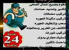 ابو عبد الله للصحي  وتمديد  حمامات وتركيب سخانات وتركيب خلاطات تسليك مجاري