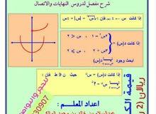 كتاب النهايات والاتصال للرياضيات البحتة للصف12