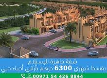 شقة جاهزة للإستلام بقسط شهري 6300 درهم بأرقى أحياء دبي