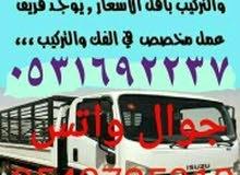 نقل عفش مع الفك والتركيب داخل واخرج الرياض