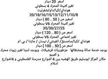 مركز ابناء عبدو لليطارات وسرفز اسيارات