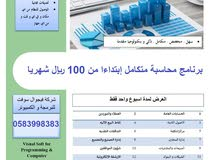 برنامج حسابات متكامل ابتداءا من 100 ريال شهريا