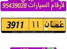 رقم: 3911 أ