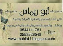شرااااء ااثااااث مستعمممممل جدةةة 0544111781