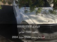 مارسيدس E500 للبيع